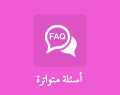 FAQ AR