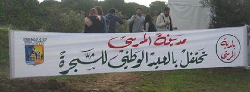 الإحتفال بعيد الشجرة بمدينة المرسى نوفمبر 2016