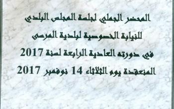 محضر الجملي لجلسة المجلس البلدي   في دورته العادية الرابعة لسنة   2017