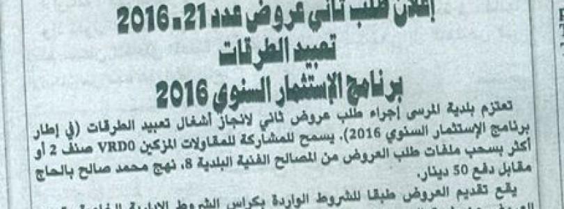 إعلان طلب عروض ثاني عدد 21 – 2016 تعبيد الطرقات – الميزانية التشاركية 2016