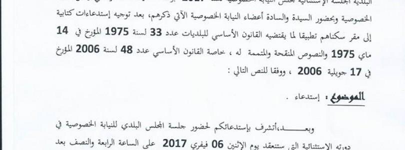 Le rapport de la réunion exceptionnelle du conseil municipal tenue le lundi 06 février 2017